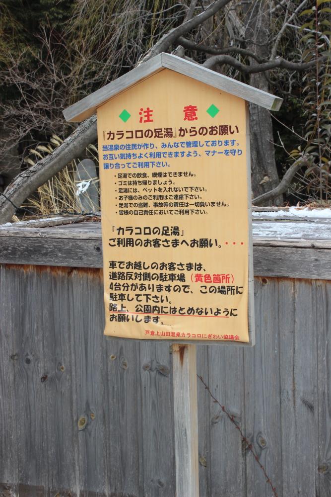 戸倉上山田温泉★カラコロの足湯