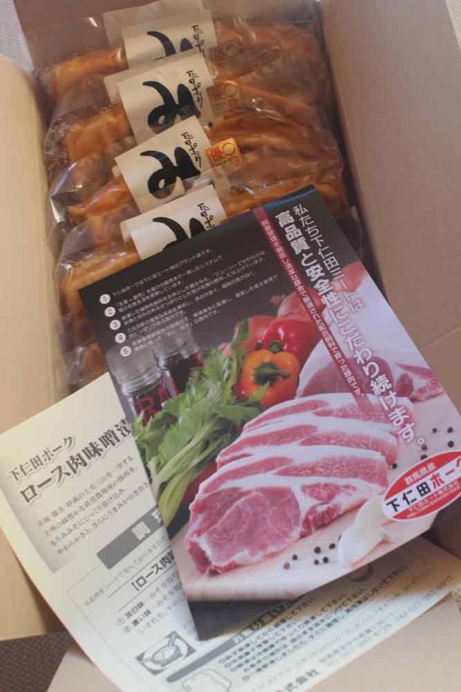 自家製豚肉のもろみ味噌漬け