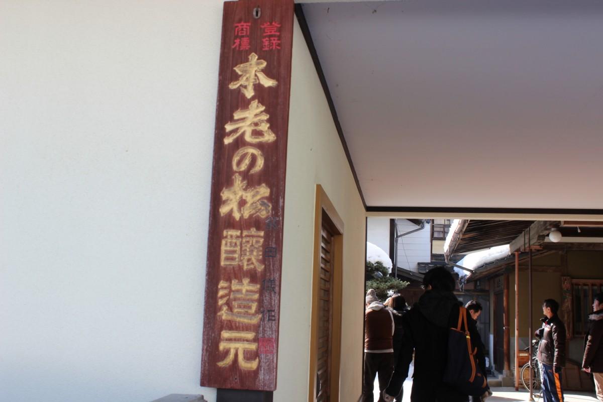 酒造見学ツアー in 篠ノ井 株式会社西飯田酒造店