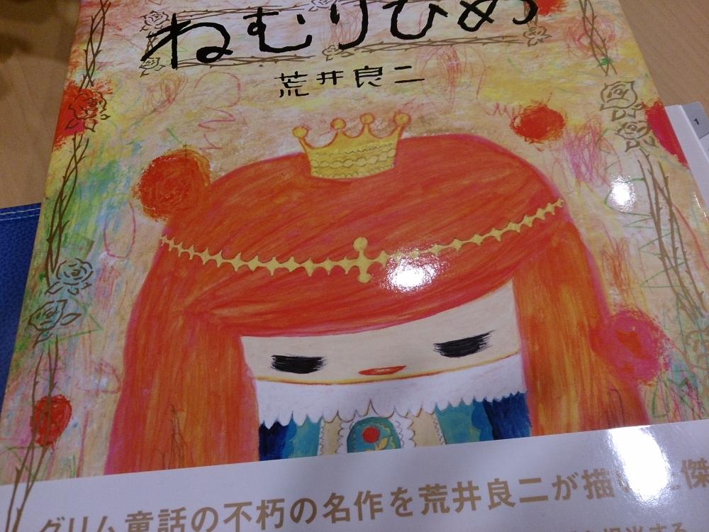 ねむり姫の絵本