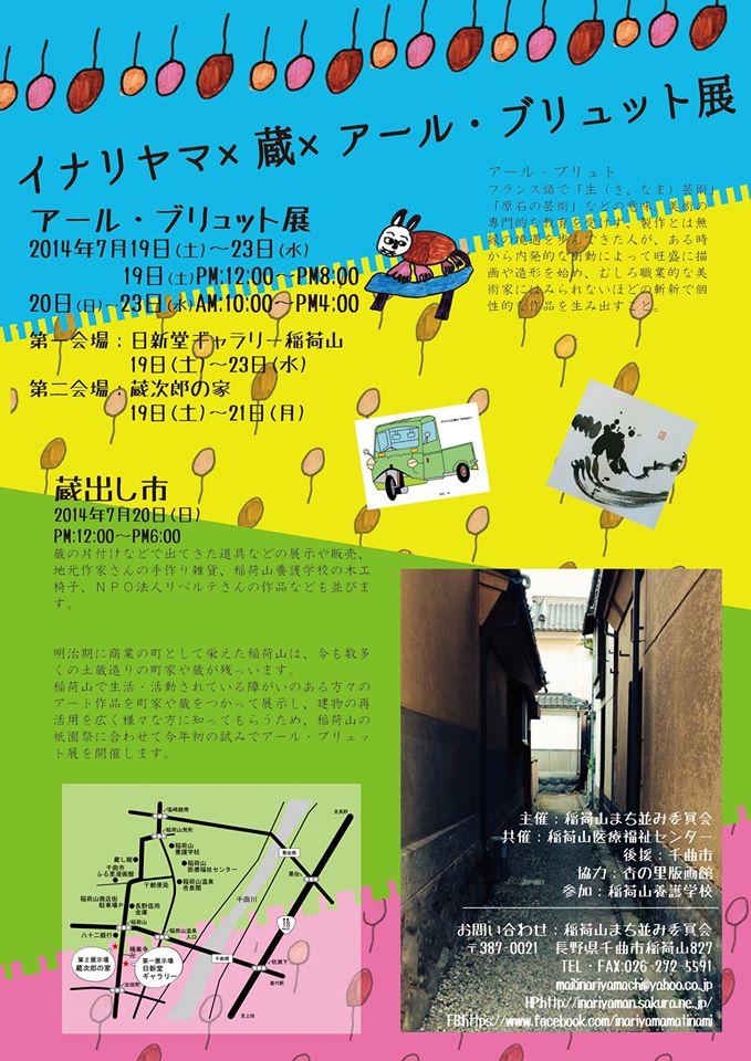 稲荷山×蔵×アールブリュット