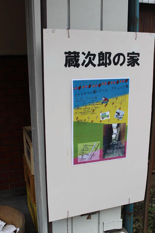 7/19稲荷山祇園祭 くらじろうの家