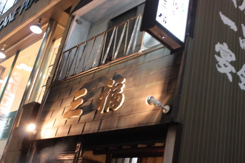 名古屋★三福ひつまぶし