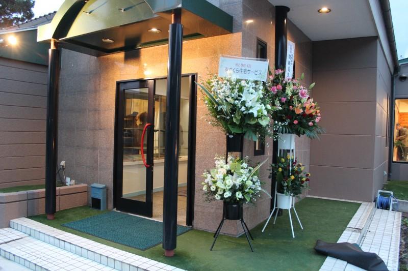 Multi Salon exit loop 戸倉町に新オープン!