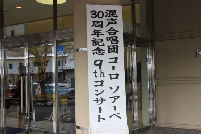 ユーロソアーベ 9thコンサート in松代