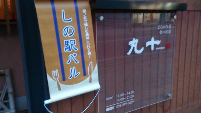 篠ノ井ミッケ! しの駅バル 参加しました