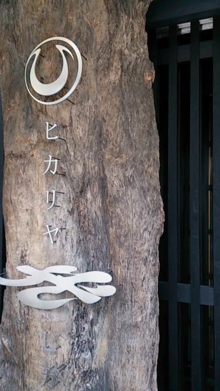 ヒカリヤ ヒガシ – 松本