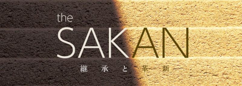 竹中大工道具館 東京企画展the SAKAN-継承と革新-