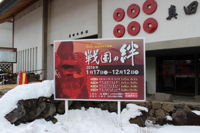 何十年ぶりだろう 真田宝物館で真田丸展示 現在プロローグ中です!