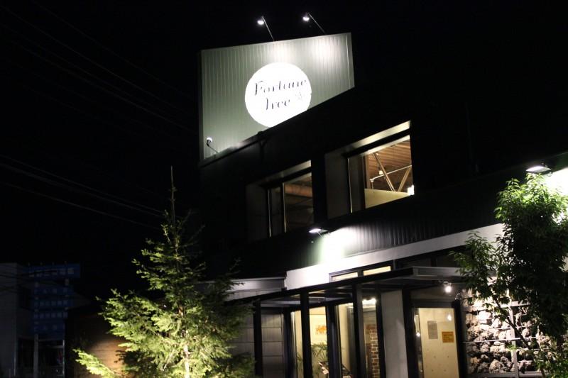 上田で夜ご飯 フォーチュン トゥリー