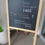 長野市のシェアオフィス・コワーキングスペースFABB(ファブ)  IT起業講座