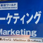 東京ビックサイト 販促ワールド2016