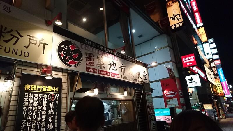 築地市場食堂 長野駅前店でちょい飲み
