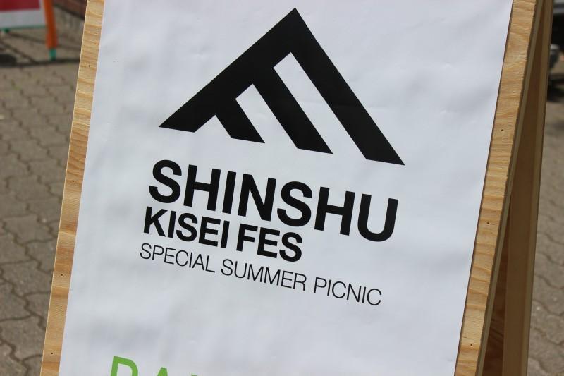 SHINSHU KISEI FES 2016  信州帰省フェス.