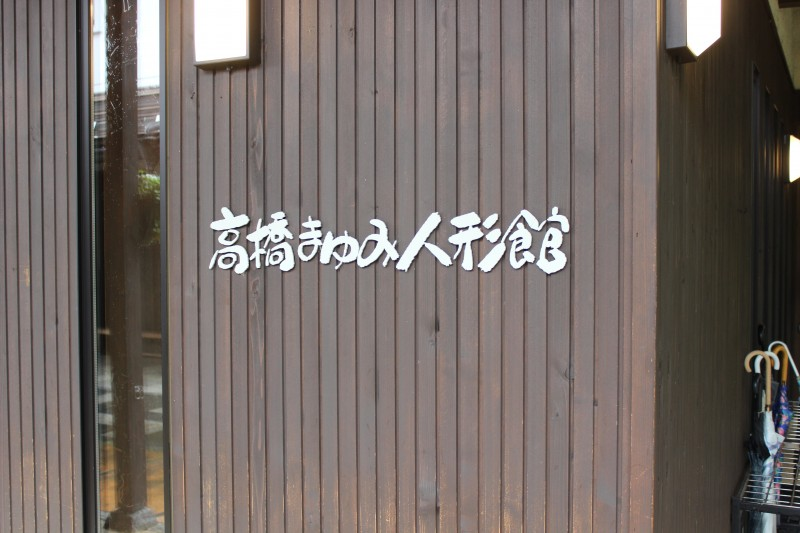飯山 高橋まゆみ人形館