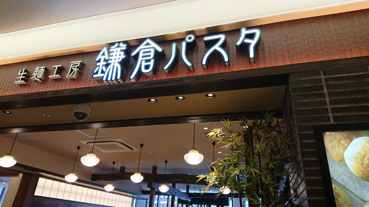 MIDORI長野 鎌倉パスタ