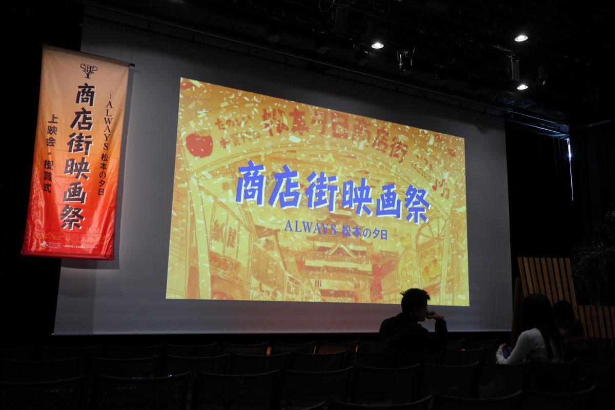 松本映画祭プロジェクト  第10回商店街映画祭~信毎ガーデン~