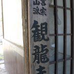 観龍寺 かんりゅうじ 桜