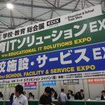 広告宣伝EXPO・教育ITソリュージョンEXPO 東京ビッグサイト(東京国際展示場)