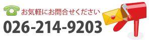篠ノ井イアン英語教室